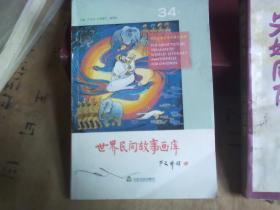 世界民间故事画库 34