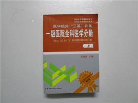 """中医临床""""三基""""训练   一级医院全科医学分册 (上)"""