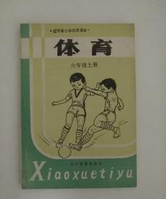 辽宁省小学试用课本 体育 六年级上册