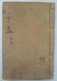 清.竖版线装古籍  《孟子》卷之四、五     朱熹集注   (九五品)