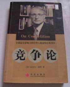 竞争论:全球有影响力的管理大师经典著作/迈克尔波特