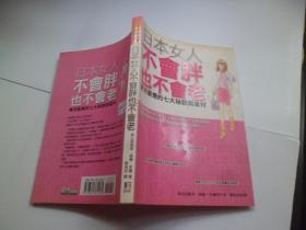 日本女人不会胖也不会老——东京厨房的七大秘诀与食材