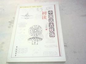 中国远古纹饰 初读