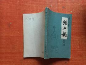 锁五龙(传统评书兴唐传)