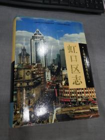 虹口区志(上海市区志系列丛刊)