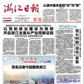 浙江日报出售旧报纸、XX年XX月XX日期旧报纸浙江报纸