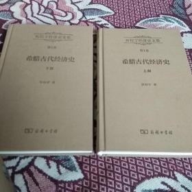 厉以宁经济史文集 第1卷:希腊古代经济史(全两册)
