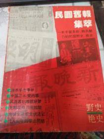 民国旧报集萃(野史 艳史)