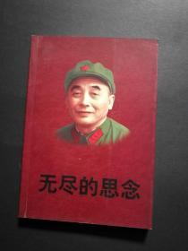 无尽的思念(孙维农签赠本)