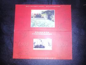 老门票:周恩来诞辰100周年暨周恩来邓颖超纪念馆落成 银卡门票 1898-1998(稀见!) L1