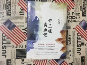 許三觀賣血記(余華2017精裝典藏版,增錄新版自序)