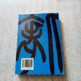 反字篆刻字典