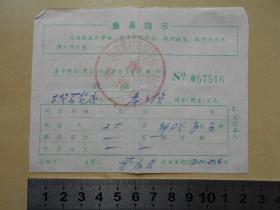 文革【南京革命师生归还串连上访钱粮布票,收据】有最高指示