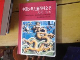 中国少年儿童百科全书-文化-艺术
