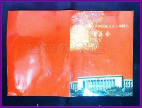 节目单 庆祝中华人民共和国成立五十四周年 音乐会