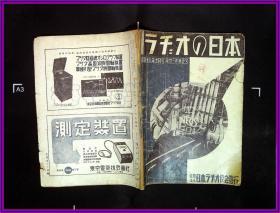 日本  昭和十六年十一月号第三十三卷第五号 战时规格