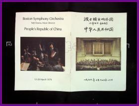 波士顿交响乐团 1979小泽征尔