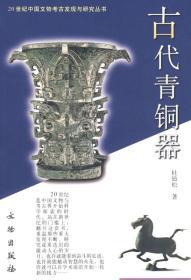 【全新正版】古代青铜器/20世纪中国文物考古发现与研究丛书