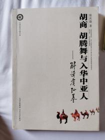 胡商、胡腾舞与入华中亚人:解读虞弘墓