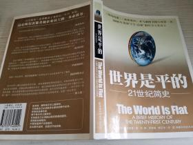 世界是平的:21世纪简史【实物拍图.扉页有章】