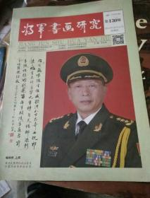将军书画研究2013