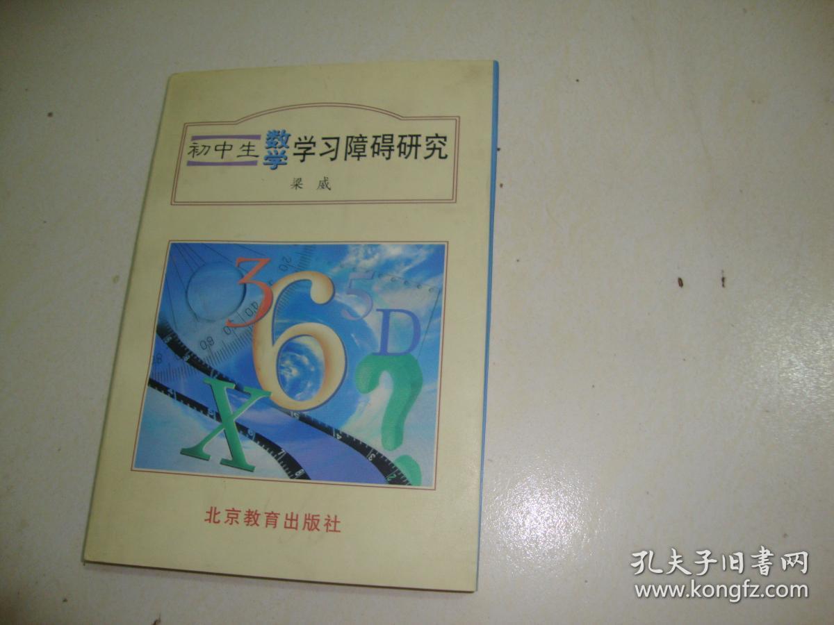 初中生数学学习障碍研究初中惠城区招生图片
