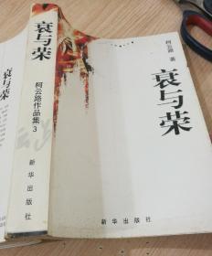 衰与荣 柯云路作品集3(正版)