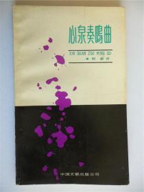 E0597远航上款,诗人郭廓钤印签赠本《心泉奏鸣曲》中国文联出版社初版初印3000册787*1092