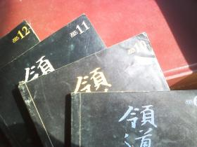 领导文萃  2005年 6、10、11、12(共4本·合售)