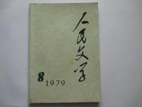 人民文学 1979年第8期