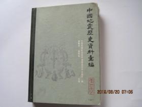 中国地震历史资料汇编第三卷(上)87年1版1印