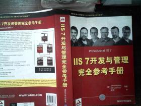 IIS 7开发与管理完全参考手册...