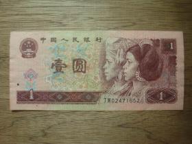 96年壹圆(1元)JW补号