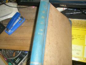 中医杂志1955年3--12合订本