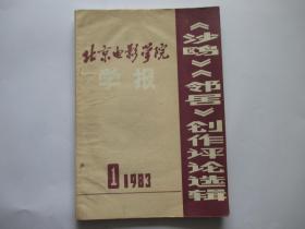 北京电影学院学报 1983年第1期 《沙鸥》《邻居》创作评论选辑
