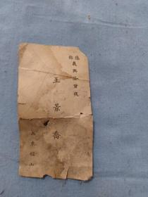 (夹4)民国 德县  义兴隆货栈  王景乔  名片一张,尺寸10*5cm