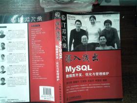 深入浅出MySQL数据库开发、优化与管理维护...