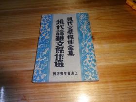 现代文学杰作全集----现代论杂文杰作选--内容完整,没有封底--上海青年书店刊--民国21年初版