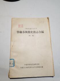 少数民族史志丛书(鄂伦春族简史简志合编)初稿