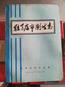 【地方志】1986年版 :驻马店市卫生志(1840--1985  )