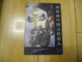 西蒙画中国古代名人; 一个法国画家、作家笔下的中国古代大师(16开,75页画集)