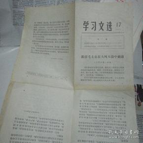 学习文�。�1966/17)