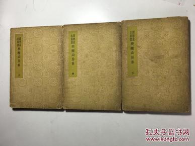 国学基本丛书 樊榭山房集 全三册