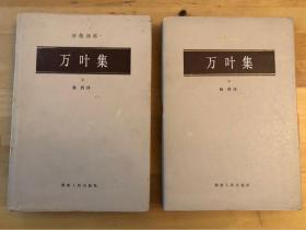 《万叶集》(上下册全,精装带书衣,湖南人民出版社1984年一版一印)