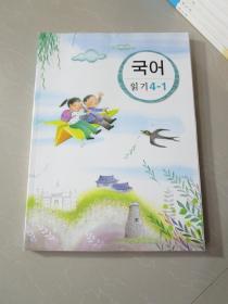 小学韩国小学小学韩国文韩文课本教科书一本(7综合评估原版毕业班图片