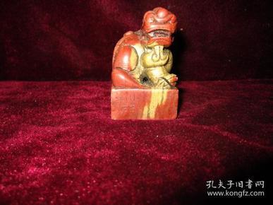 寿山石大狮钮印章.
