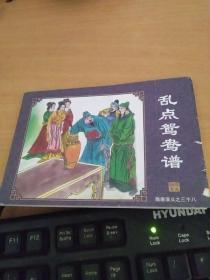 连环画 隋唐演义(33)乱点鸳鸯谱