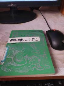 红楼二尤:荀慧生演出本(曲谱剧本)【1版1印 仅印530册】