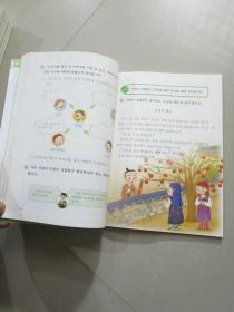 小学韩国作文年级韩国文韩文小学教科书一本(四原版小学宽容课本的图片