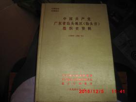 中国共产党广东省汕头市地区组织史资料(1949--1987)